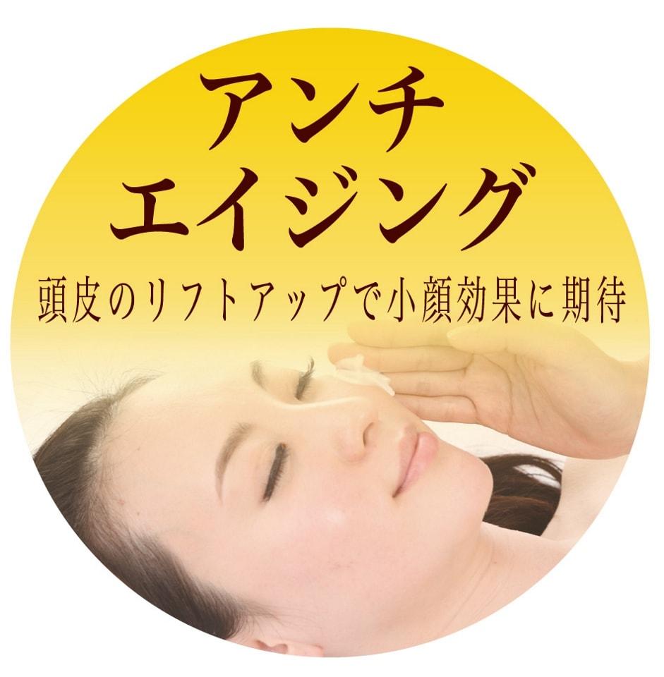 アンチエイジング 頭皮のリフトアップで小顔効果に期待